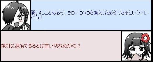 奇異太郎:聞いたことあるぞ、BD/DVDを買えば退治できるというアレだな!すず:絶対に退治できるとは言い切れぬがの?#奇