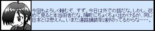 奇異:今回もよろしく頼むぞすず。今日は外での話だな。しかし改めて見ると本当田舎だな。隣町にちょくちょく出かけるが同じ日本