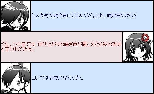 奇異太郎:なんか妙な鳴き声してるんだが。これ、鳴き声だよな?すず:うむ。この里では、伸び上がりの鳴き声が聞こえたら秋の到