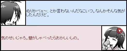 奇異太郎:ぬりかべぇ~、とか言わないんだなこいつ。なんかそんな気がしたんだけど。すず:気のせいじゃろ。壁がしゃべったらお