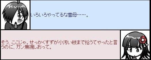 奇異太郎:いろいろやってるな雪母……。すず:そう、ここじゃ。せっかくすずが小汚い枝まで拾うてやったと言うのに、ガン無視し