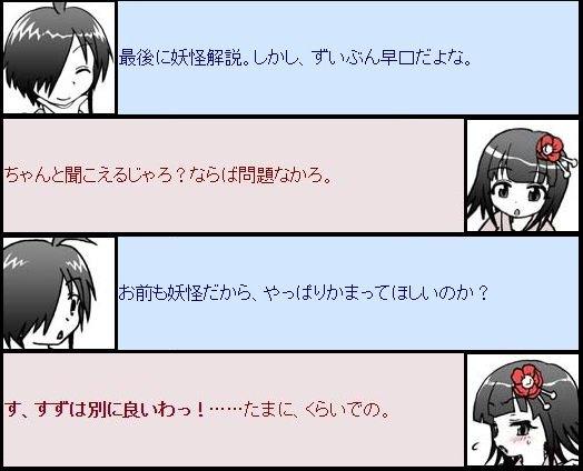 奇異太郎:最後に妖怪解説。しかし、ずいぶん早口だよな。すず:ちゃんと聞こえるじゃろ?ならば問題なかろ。奇異太郎:お前も妖