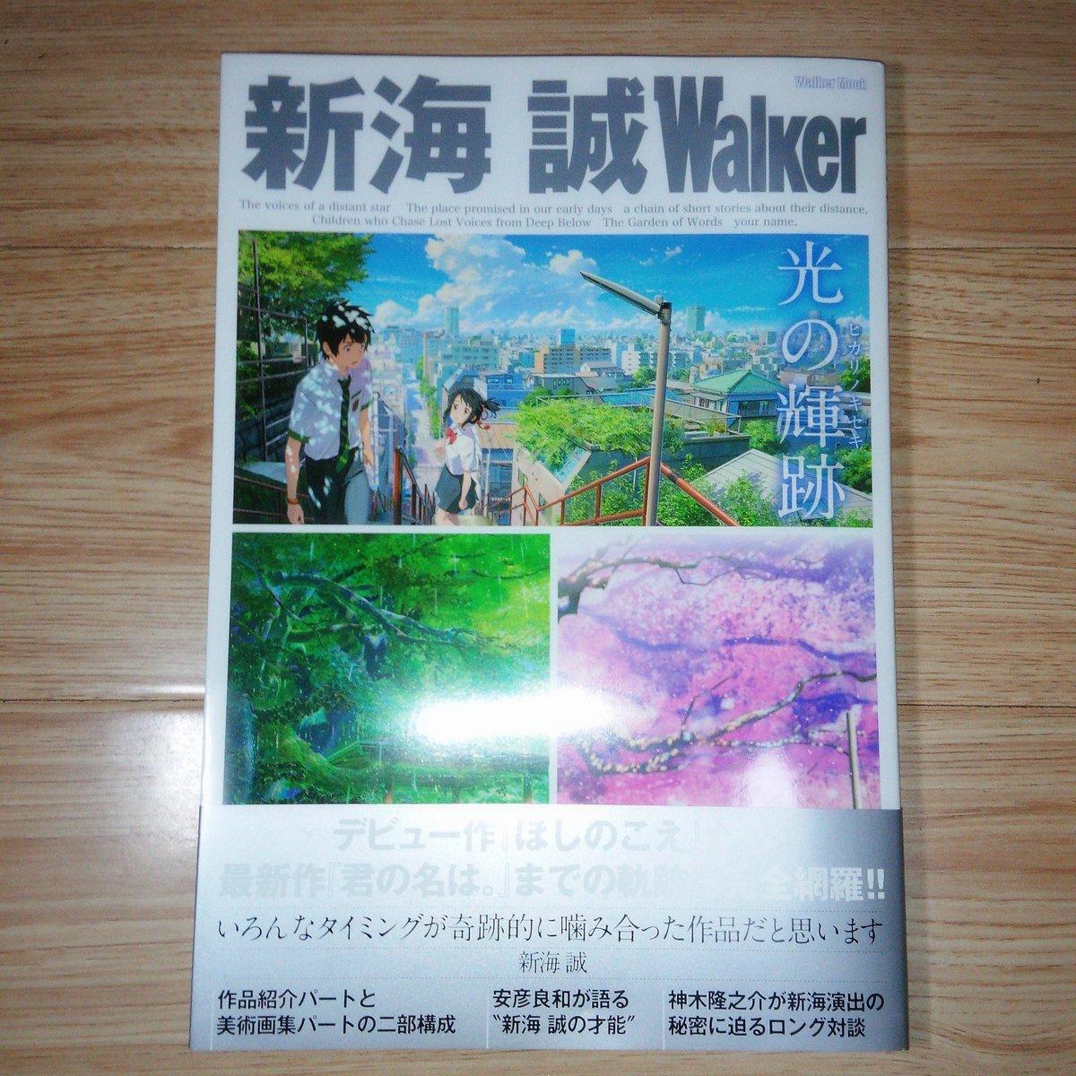 やっと届いた!新海誠さんのウォーカーブックです!大切に読みます!#ほしのこえ #雲のむこう約束の場所 #星を追う子ども