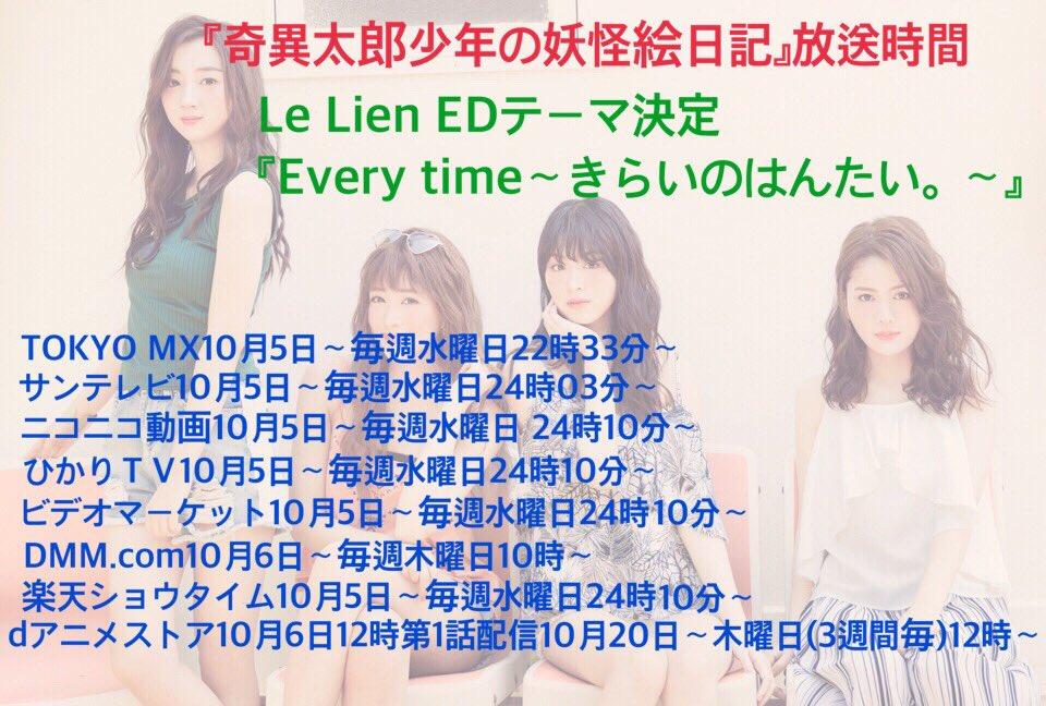 Le Lien情報(奇異太郎少年の妖怪絵日記 )Le Lienの曲が第3話EDテーマとなってます最速放送は本日!ネット配