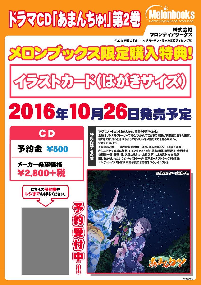 【八王子店】ドラマCD「あまんちゅ!」第2巻ご予約受付中!