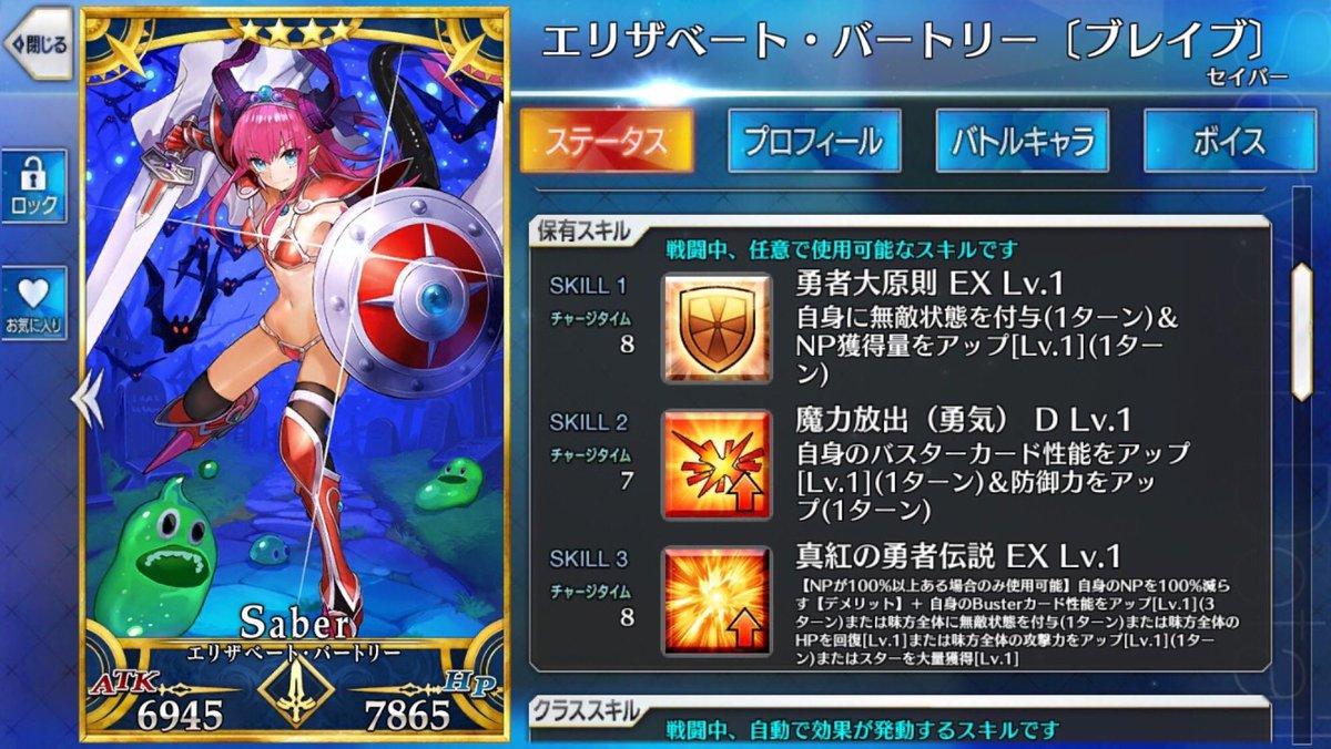 ブレエリのスキル名、騎士道大原則(リューナイト)と真紅の少年伝説(聖闘士星矢)のパロディか #Fatego