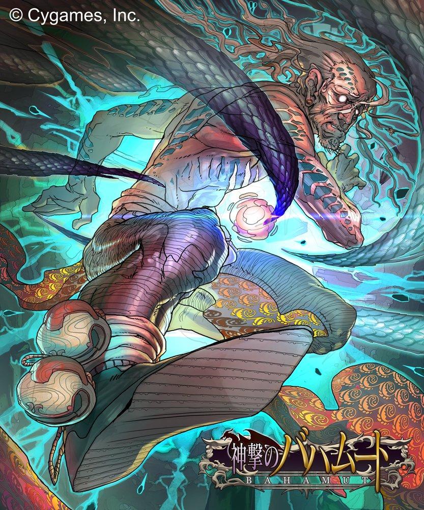 告知・株式会社Cygames様の神撃のバハムートにて ドラゴンアーツマスター を描かせていただきました。。おじいちゃん好