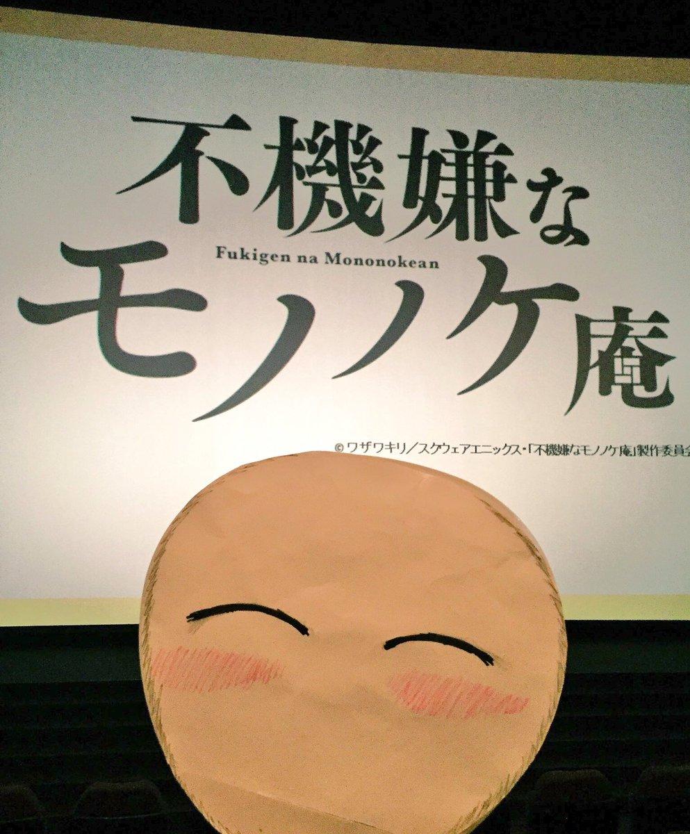 振り返ってみればモノノケ庵への愛が募りまくってた結果、ポスターも色紙も頂けました(´;ω;`)♡先行上映会でモジャの団扇