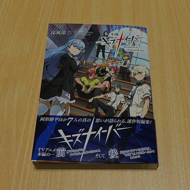 見本が届いた。キズナイーバー -あの日のキズ、これからのキズナ-原作:TRIGGER・岡田 麿里小説:涼風 涼KADOK