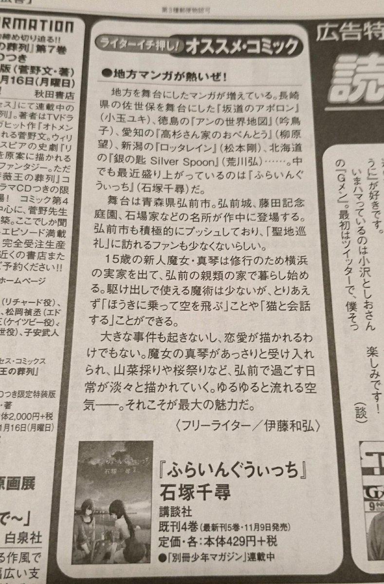 今日の朝日新聞のオススメコミックに、ふらいんぐうぃっち!地方マンガが熱いから、アニメ終わったけど周遊型謎解きゲームも始ま