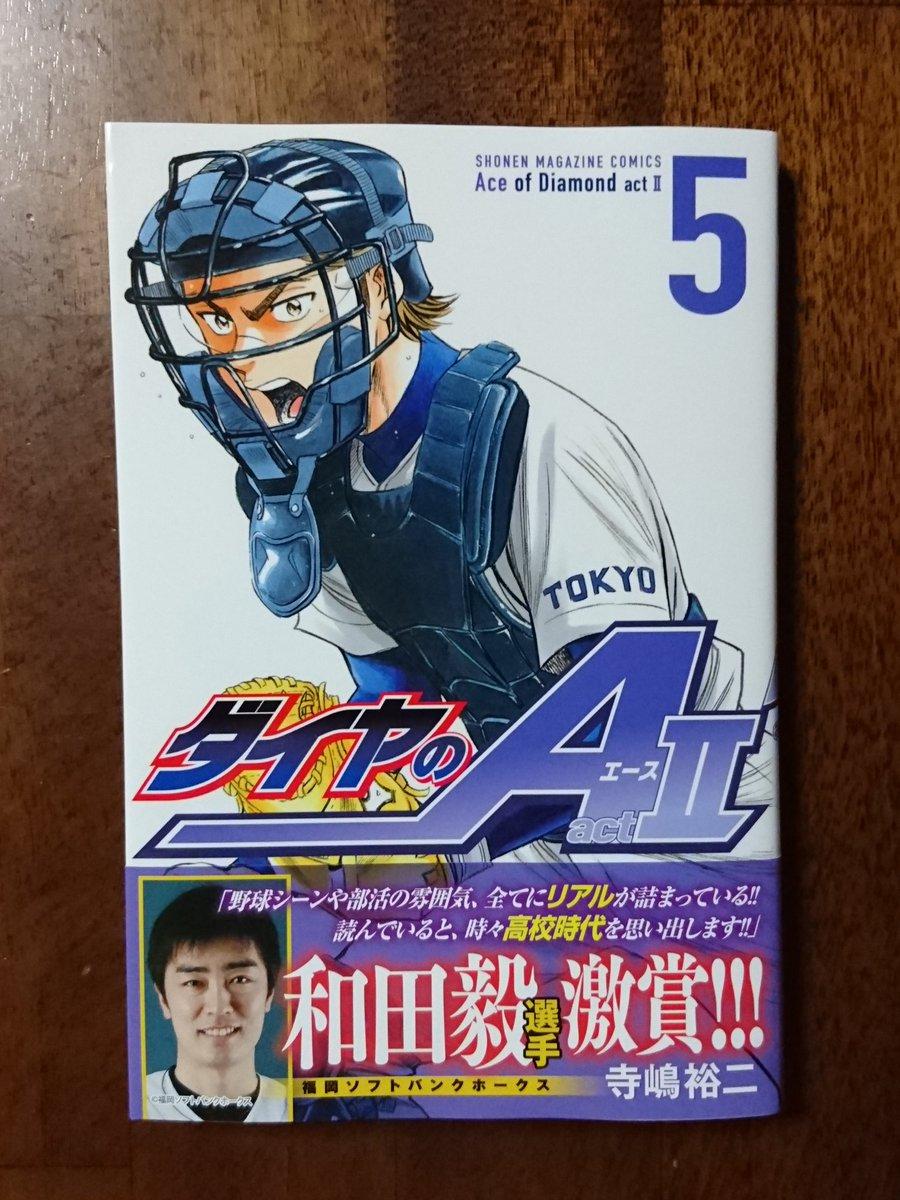 ダイヤのA act2 5巻📕購入(^-^) 帯は、和田投手⚾福岡ソフトバンクホークス  #ダイヤのA