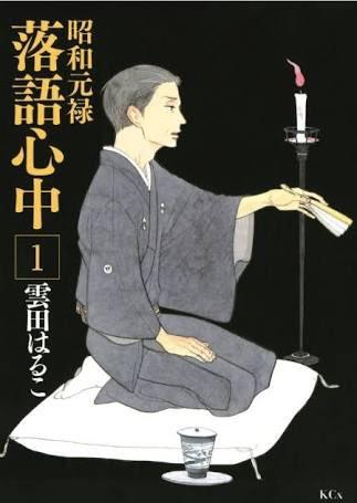 nhkクローズアップ現代のいうように平成落語ブームかどうかはわかりませんが、来月11月12日に大阪天満にある噺カフェで読