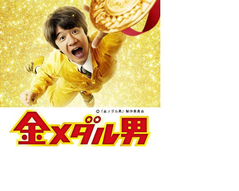 映画『金メダル男』いよいよ今週土曜日22日ROADSHOW!!長野県塩尻市で生まれた男、秋田泉一の情けなくも愛おしい、七