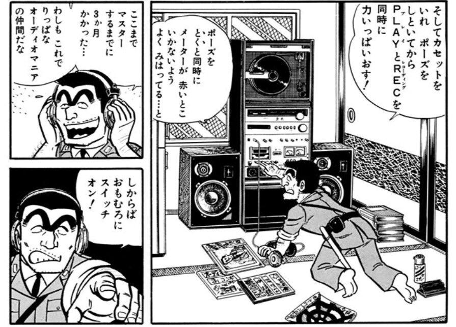 カセットテープにダビングする楽しみはこち亀から学んだ。