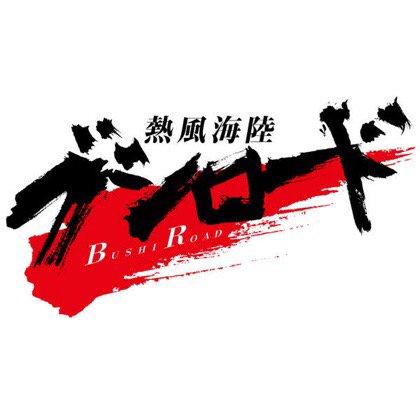 熱風海陸ブシロード~熱き咆哮~ - 小野 正利 #なうぷれ