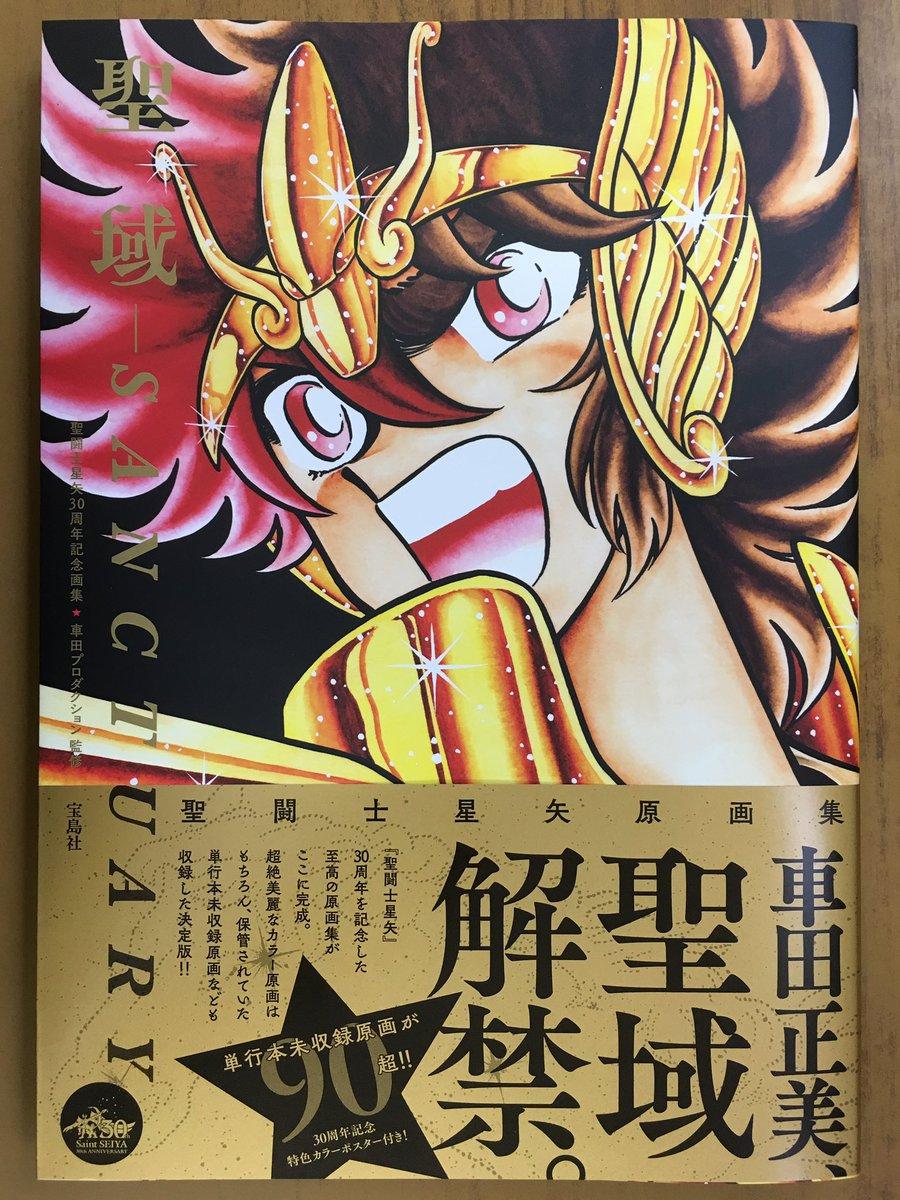 「聖闘士星矢」30周年を記念した至高の原画集がここに完成。超絶美麗なカラー原画はもちろん、保管されていた単行本未収録原画