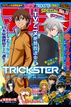 本日発売、「マガジンSPECIAL」No.11の配信開始! アニメ絶賛放送中の『TRICKSTER』! 『ダイヤのA』ス