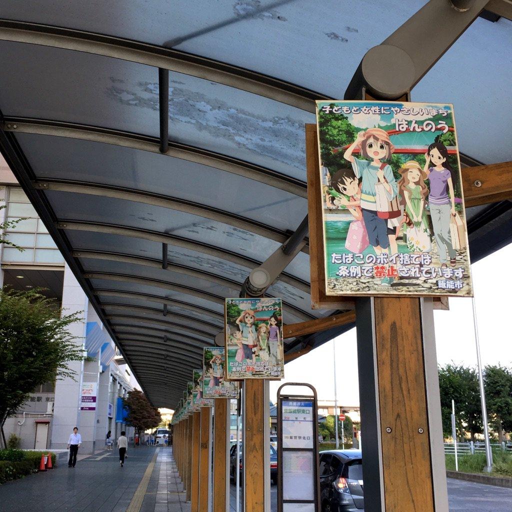 一応、飯能到着。約90km終了。ヤマノススメ2期が終了してだいぶ経つが、市のポスターになってるの凄いな。飯能観光して輪行