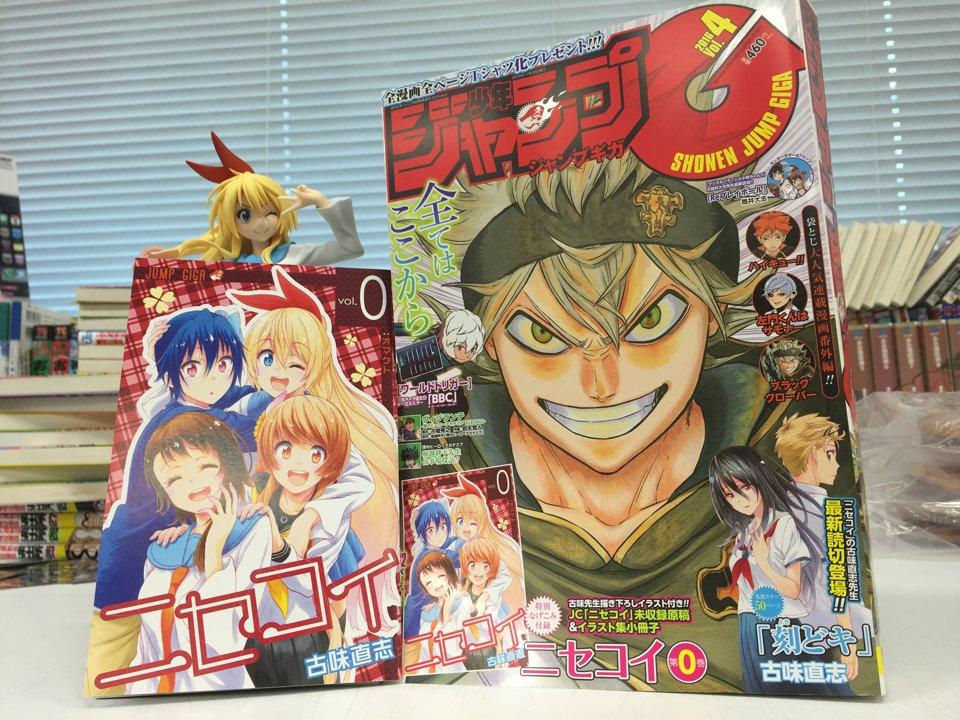ジャンプ特別増刊「ジャンプGIGA vol.4」本日発売です!!ニセコイの古味先生の最新読切作品「刻どキ」が巻頭カラーを