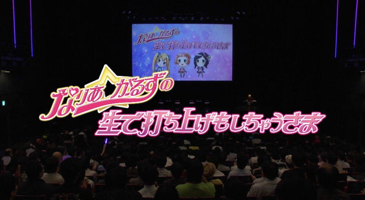 『なりあ☆がーるずの生で打ち上げもしちゃうさま』イベントダイジェスト動画を公開しました! (チャンネル会員限定動画) #