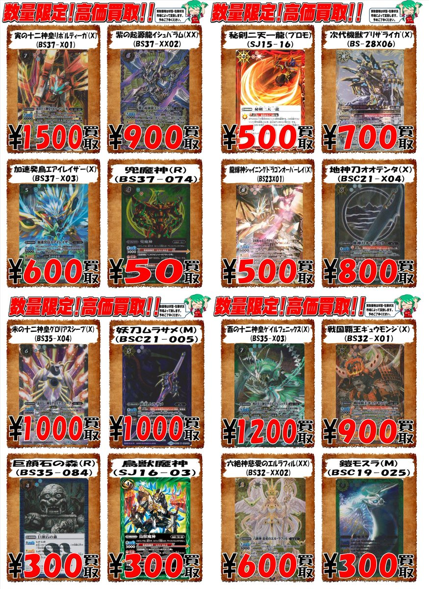 【BSWANTED】秘剣二天一龍 500円買取!酉の十二神皇ゲイル・フェニックス 1200円買取!鳥獣魔神 300円買取