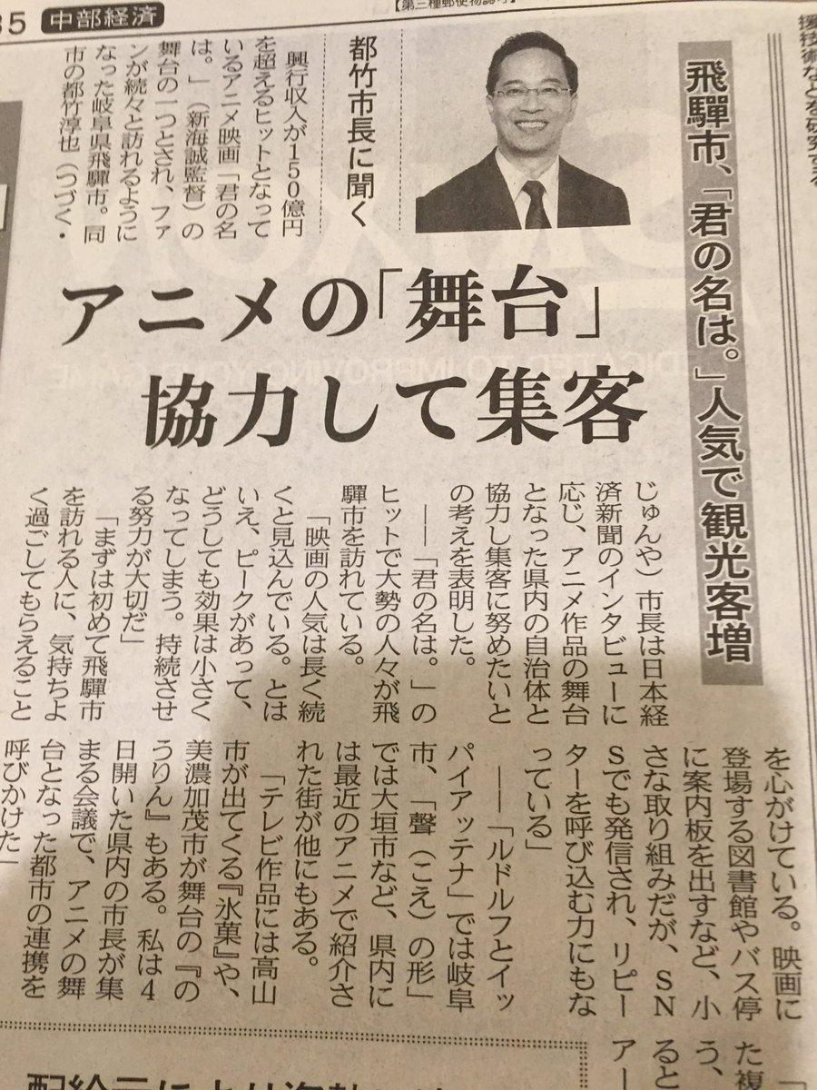 本日の日経新聞中部経済欄にて、都竹飛騨市市長が岐阜アニメの聖地巡礼について語っています。ー飛騨市には映画館がない。「それ