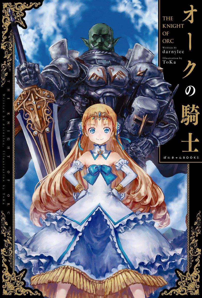 【ぽにきゃんBOOKS】新たに電子書籍2タイトルの販売を開始!「オークの騎士」(著者:darnylee/イラスト:ToK