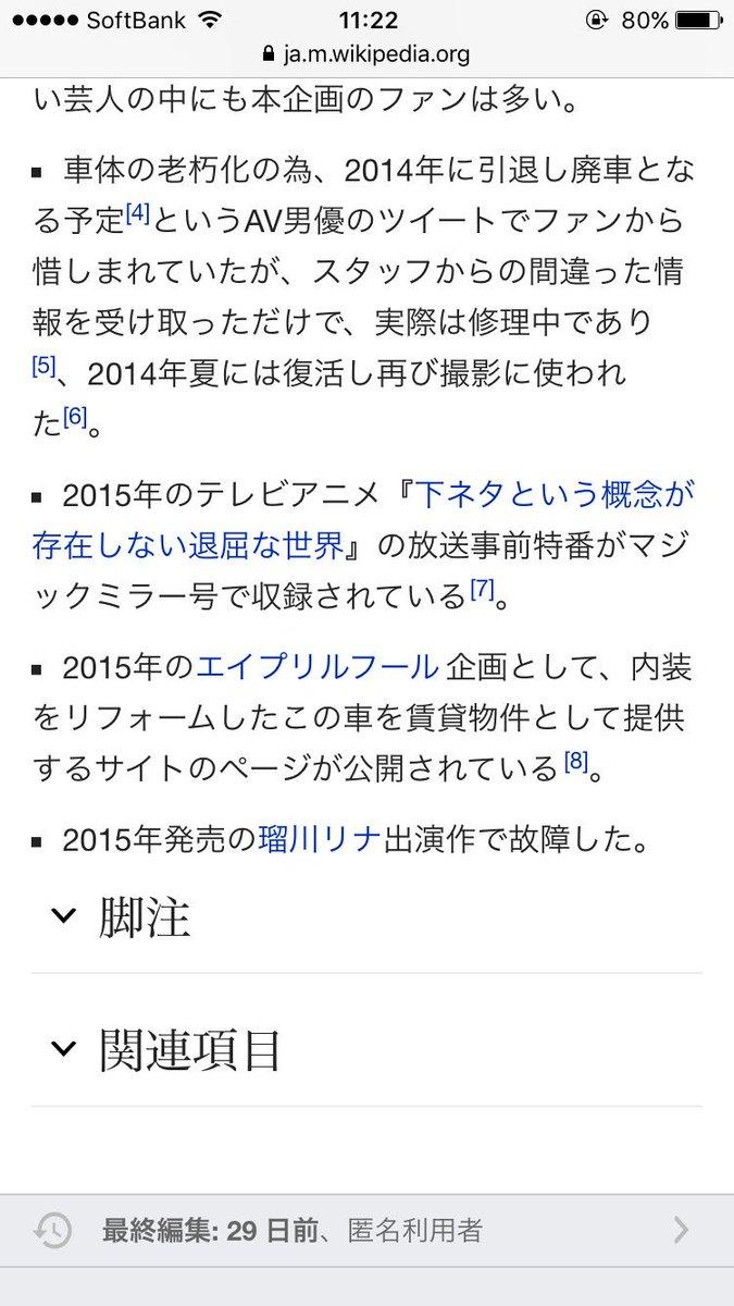 MM号のwikipediaに下セカ