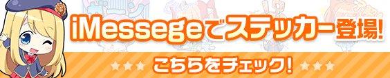 【4周年】ガールフレンド(仮)4周年記念キャンペーン♪★第1弾公開★iMessageステッカーが登場!今すぐチェック⇒#