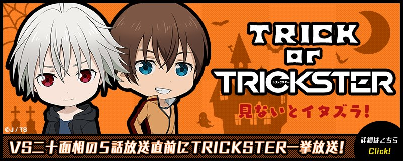 「Trick or TRICKSTER!」ハロウィーンの10/31(月)22:00よりニコニコ生放送で第4話までの一挙配