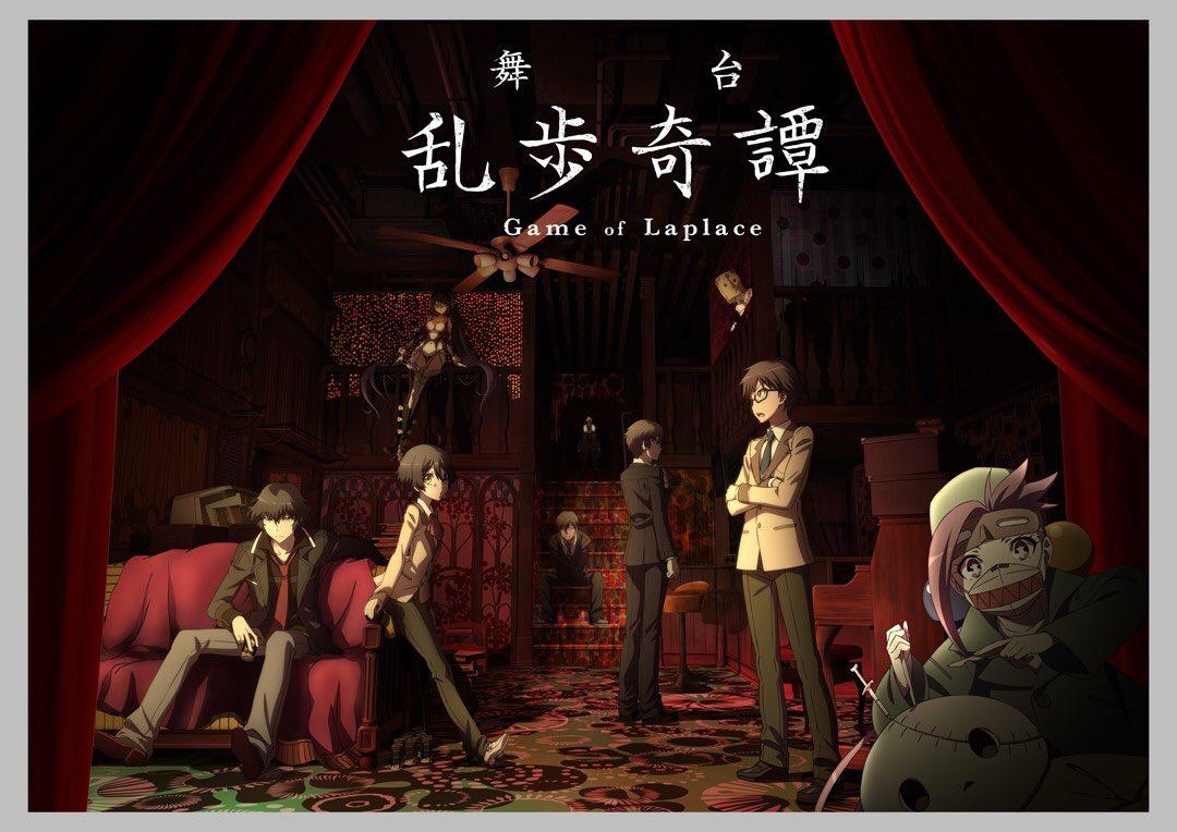 【お知らせ】舞台『乱歩奇譚 Game of Laplace』にて、コバヤシ役で出演させていただくことになりました!アニメ