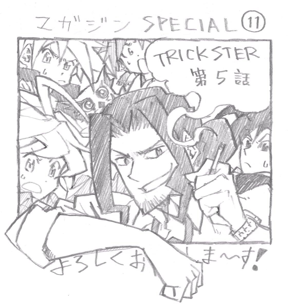 本日発売マガジンSPECIAL No.11TRICKSTER 第5話 載ってます!なんとアニメとコラボ表紙&巻頭