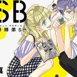 【Webマンガ更新】慎本真「SSB ―超青春姉弟s―」(COMICポラリス)が更新されました。