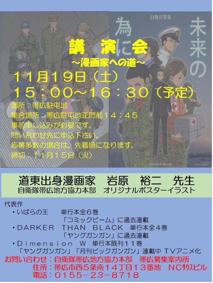 「講演会 ~漫画家への道~」テレビアニメ化にもなった「Dimension W」の岩原裕二先生11月19日(土)午後3時