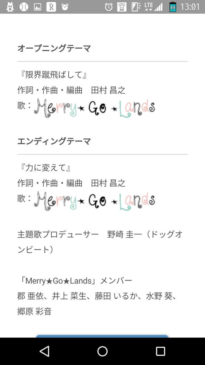 TVアニメ「霊剣山」第2期。Merry☆Go☆Landsが主題歌とエンディング曲を。2017年1月放送開始です。本日発表