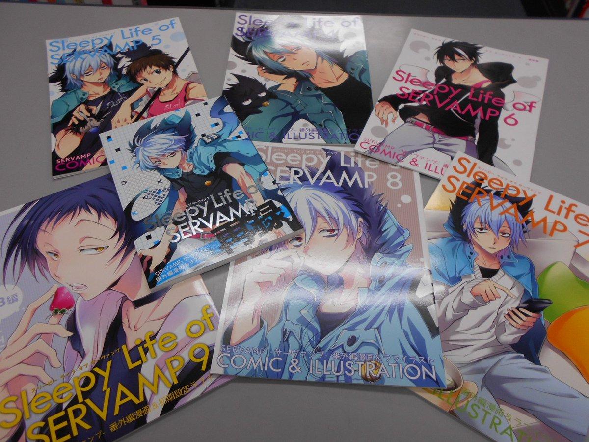 【入荷情報】田中ストライク先生ご本人による、SERVAMPの本が入荷しました!!再録集もありますよ~!!