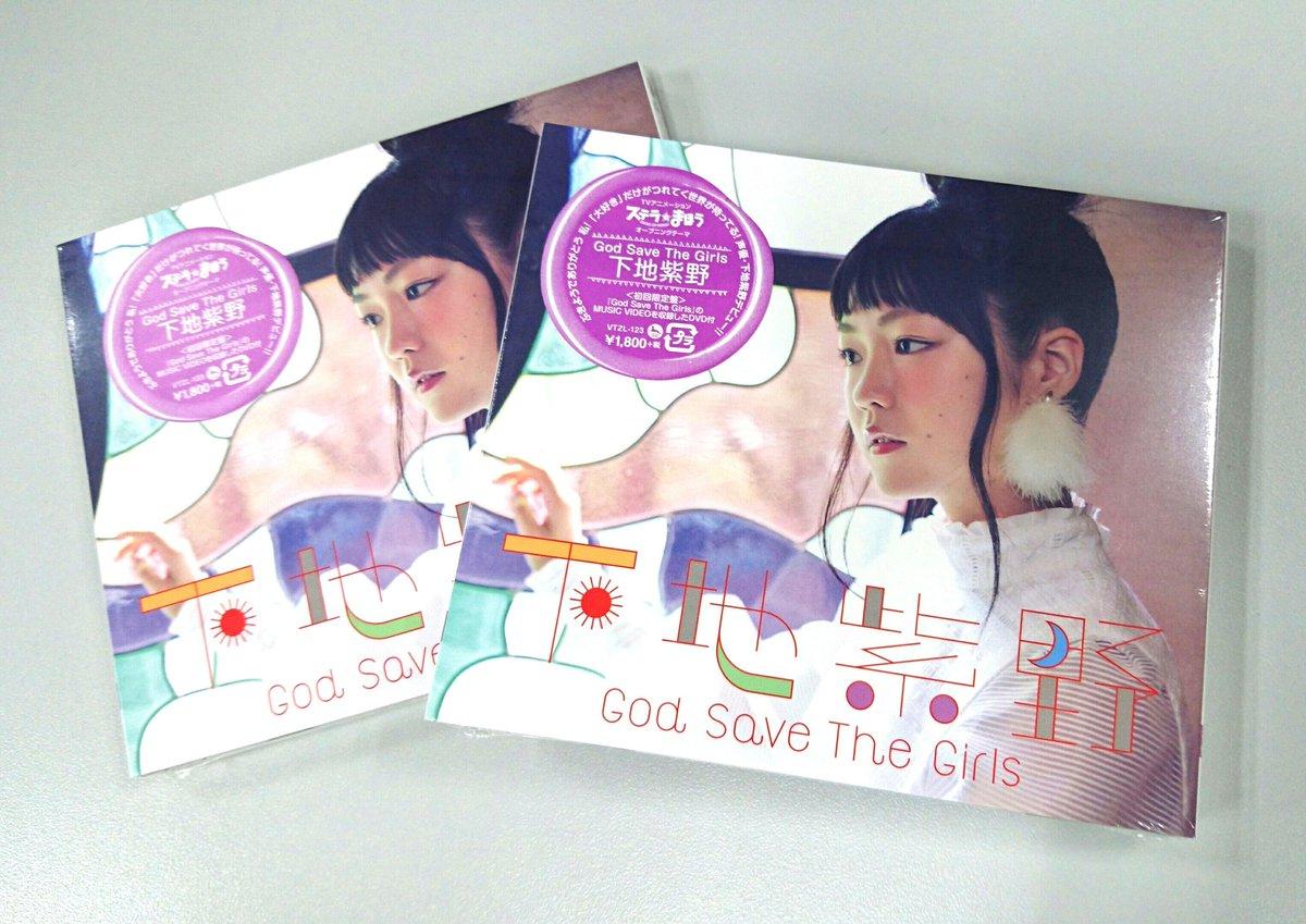 オープニング曲でもあり、下地紫野さんのデビューシングルの「God Save The Girls」は10月26日発売!ブッ
