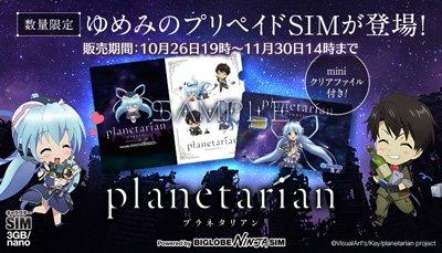 コミケ90[planetarian]ブースで販売された『キャラクターSIM planetarian Powered by