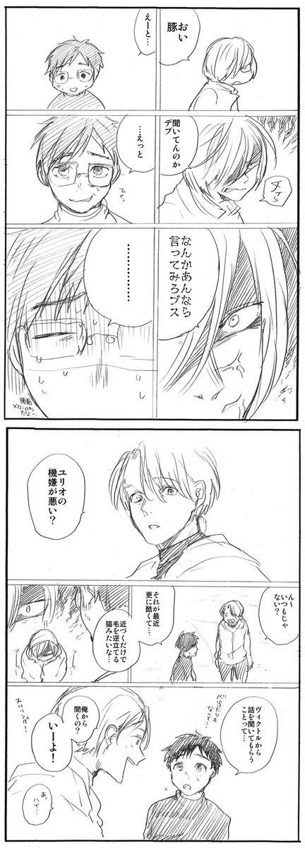ユリ勇漫画その2、、、、ユリオはまだ15歳なんだ…15歳なんだよ…:;(∩´﹏`∩);:好きな子の前だけ態度めっちゃ悪いアレ…