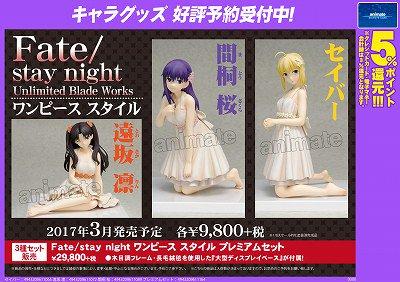 【予約情報】3月頃に『Fate/stay night Unlimited Blade Works ワンピース スタイル
