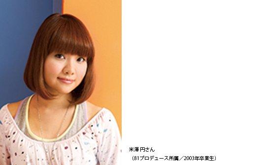 【10/23体験説明会】声優タレント学科では、AMG卒業生の米澤円さんが来校!『けいおん!!』【平沢憂】役や『蒼の彼方の