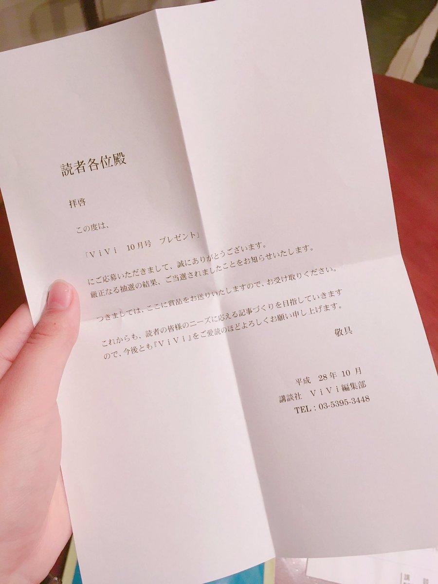 講談社から封筒届いとったと思ったらviviのチェキ当たってた〜( i _ i )💕君嘘の試写会全部外れたりなんかいいこと