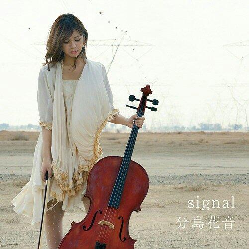 #それは森夏のなうぷれ 無重力 / 分島花音 - TVアニメ「ストライク・ザ・ブラッド」EDテーマ -「signal」