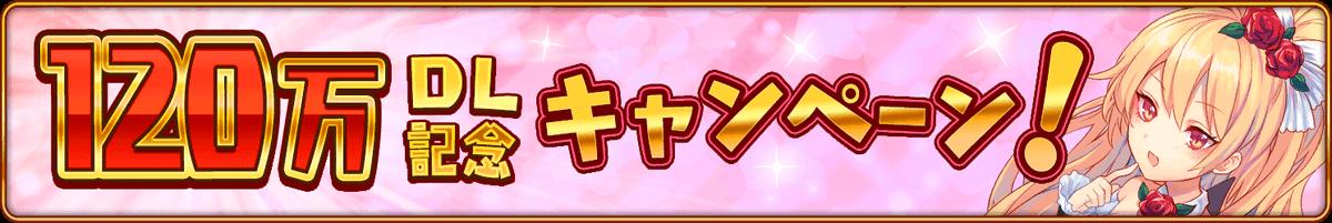 """@9_Bit_jp: 『モン娘☆は~れむ』 120 万 DL 突破! 記念キャンペーン 10 月 21 日から 初の""""男"""