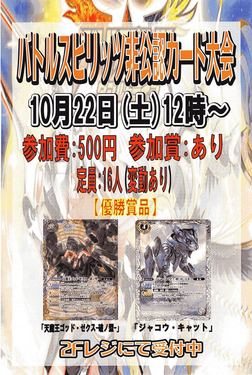 【大会告知】10月22日12時からバトルスピリッツの非公認カード大会を行います!優勝賞品は「天魔王ゴッド・ゼクス-破ノ型