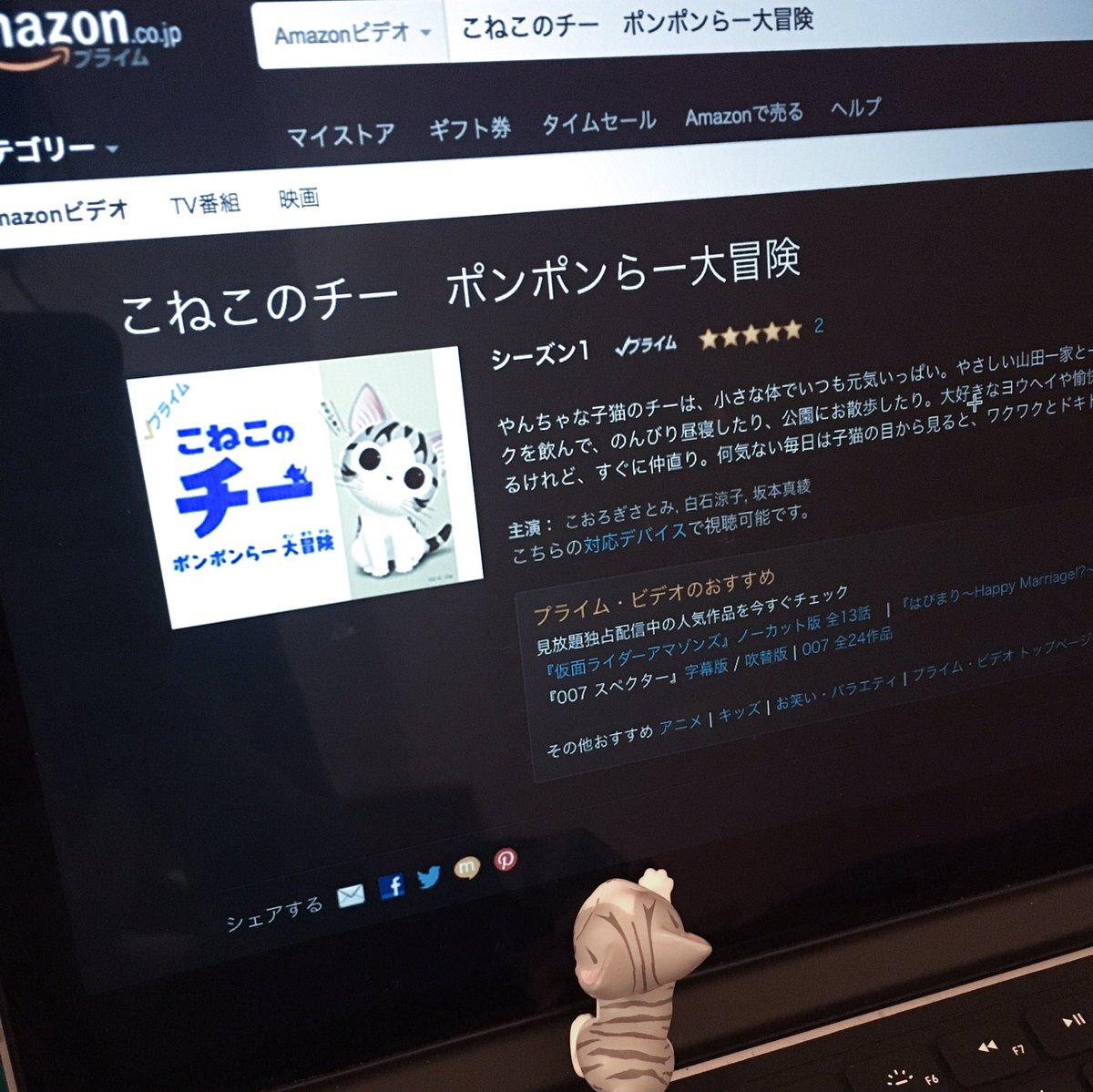 チーのアニメがアマゾンビデオれも みえうよー!#こねこのチー #チーズスイートホーム #アニメ #Amazonプライムビ