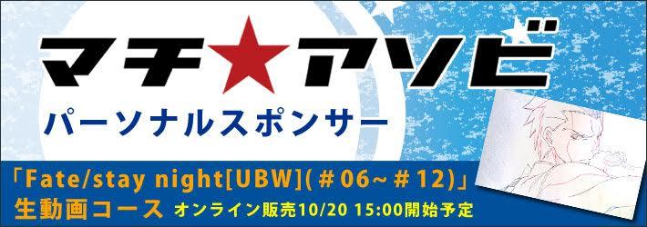 【お知らせ】【マチ★アソビパーソナルスポンサー第5期】「Fate/stay night[UBW](#06~#12)」生動