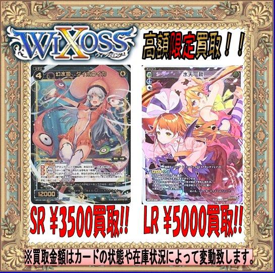 横浜店 ウィクロス 高額買取情報!!「幻水姫 ダイホウイカ」¥3500、「水天一碧」¥5000で買取させて頂きます。※在