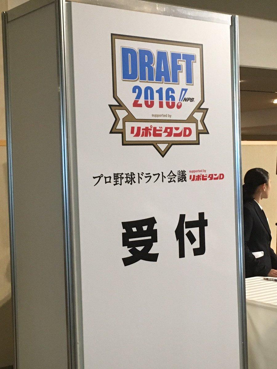 2016年プロ野球ドラフト会議、いよいよ始まります。 hanshintigers.jp  #タイガース #ドラフト会議