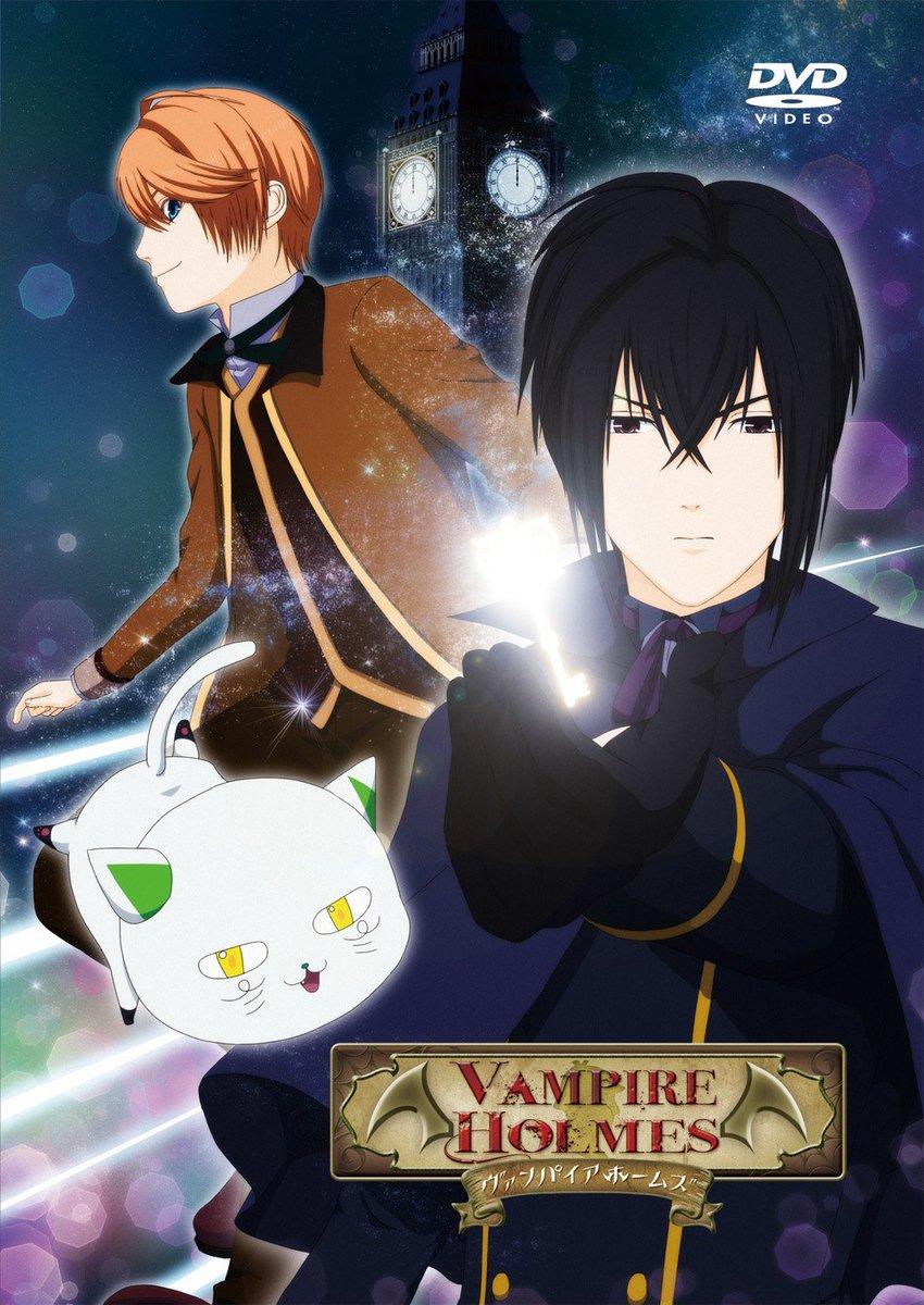 TVアニメ「VAMPIRE HOLMES」DVDが好評販売中!本編はもちろん!DVD特典も充実しています! ↓詳しくはこ